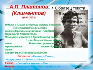 А.П. Платонов (Климентов) (1899 -1951) Родился в Ямской слободе на окраине Во
