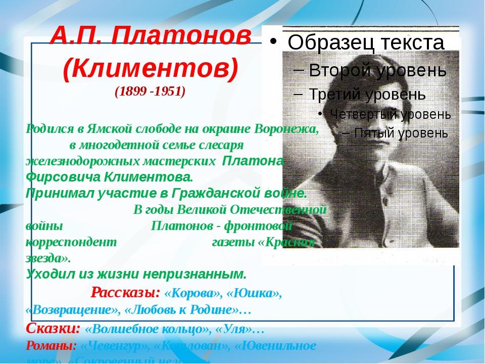 А.П. Платонов (Климентов) (1899 -1951) Родился в Ямской слободе на окраине Во...