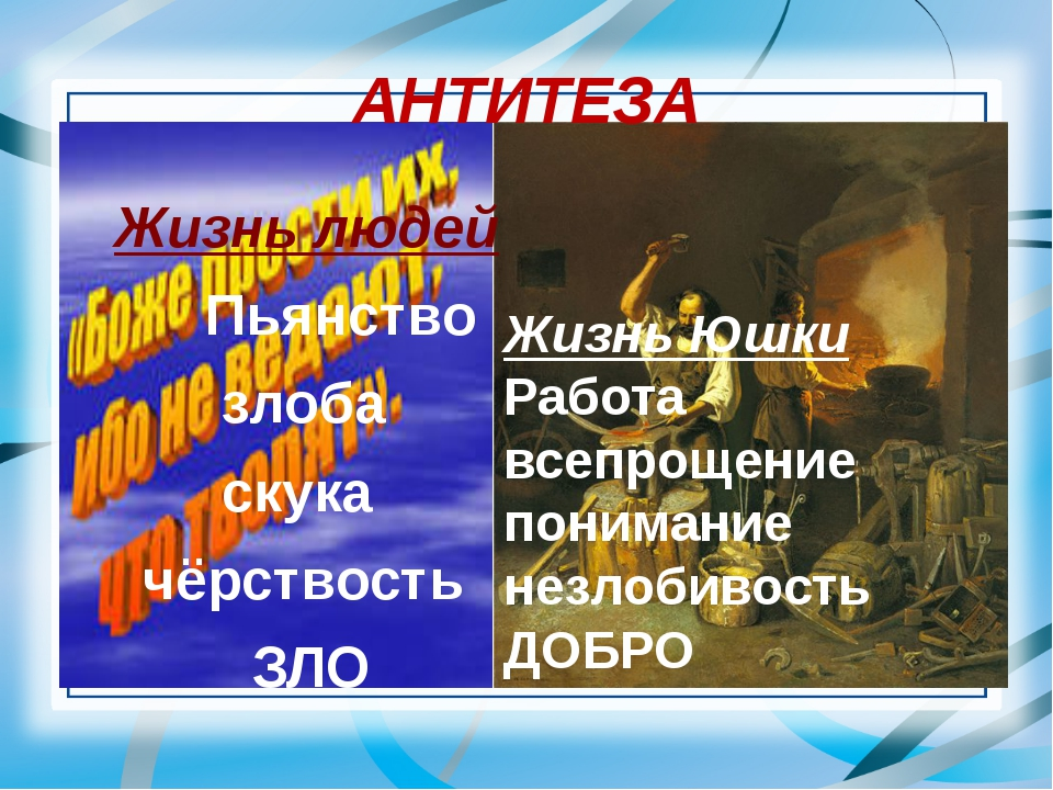 АНТИТЕЗА Жизнь людей Пьянство злоба скука чёрствость ЗЛО Жизнь Юшки Работа вс...