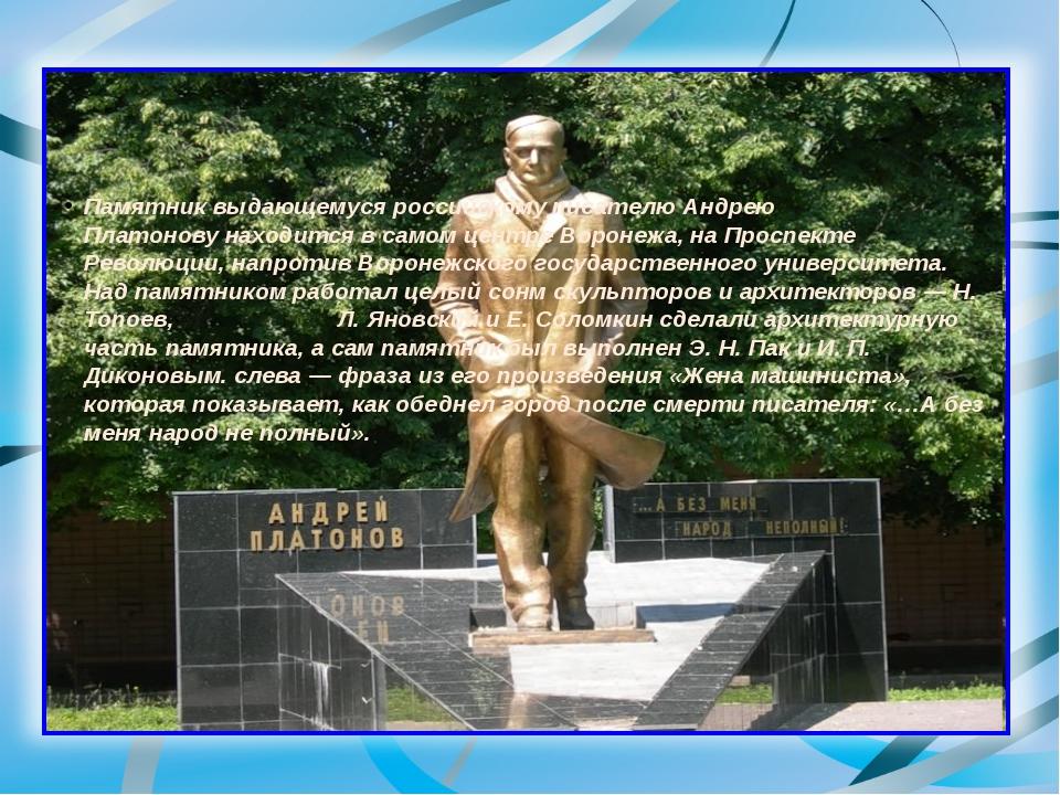 Памятниквыдающемуся российскому писателю Андрею Платоновунаходитсяв самом...