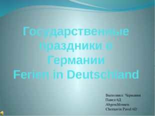 Государственные праздники в Германии Ferien in Deutschland Выполнил: Чернавин