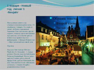 1 января - Новый год Januar 1 -Neujahr Наступление нового года отмечается в н