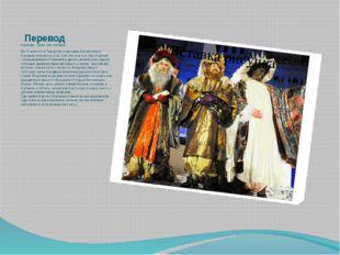 Перевод 6 января - День трех волхвов. На 12 день после Рождества, в праздник