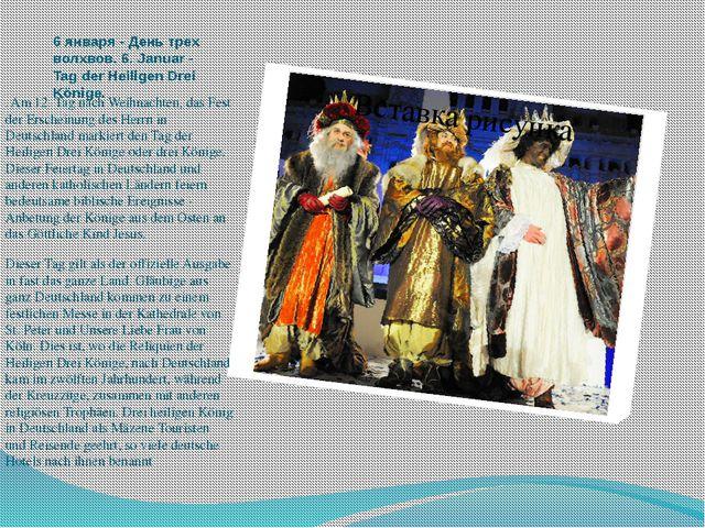6 января - День трех волхвов. 6. Januar - Tag der Heiligen Drei Könige. . Am...