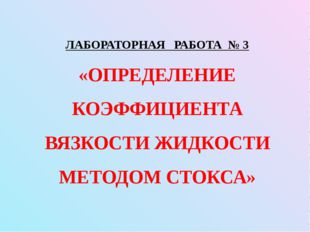 ЛАБОРАТОРНАЯ РАБОТА № 3 «ОПРЕДЕЛЕНИЕ КОЭФФИЦИЕНТА ВЯЗКОСТИ ЖИДКОСТИ МЕТОДОМ С