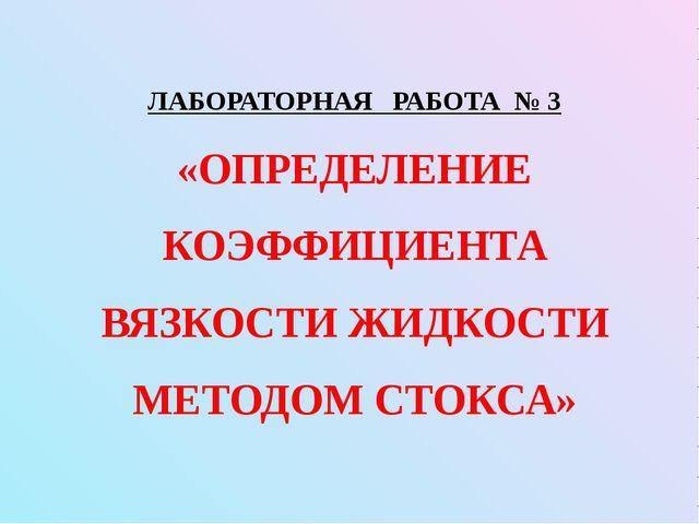 ЛАБОРАТОРНАЯ РАБОТА № 3 «ОПРЕДЕЛЕНИЕ КОЭФФИЦИЕНТА ВЯЗКОСТИ ЖИДКОСТИ МЕТОДОМ С...