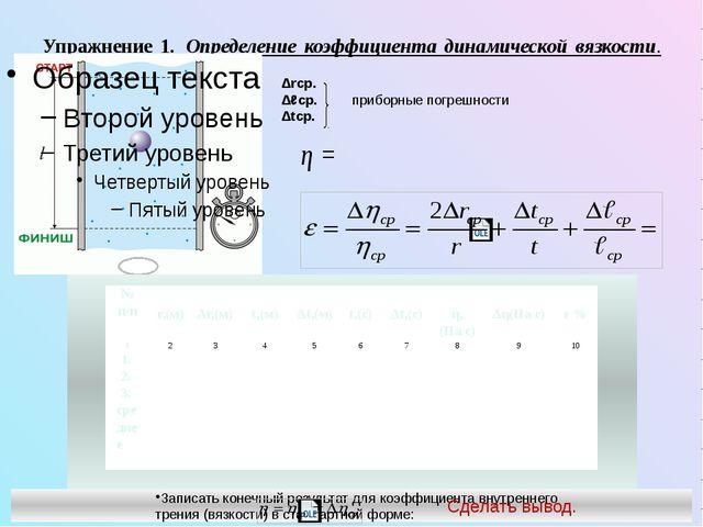 Упражнение 1.Определение коэффициента динамической вязкости. Δrср. Δℓср. пр...