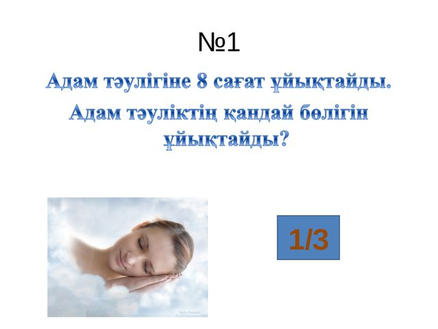 №1 1/3