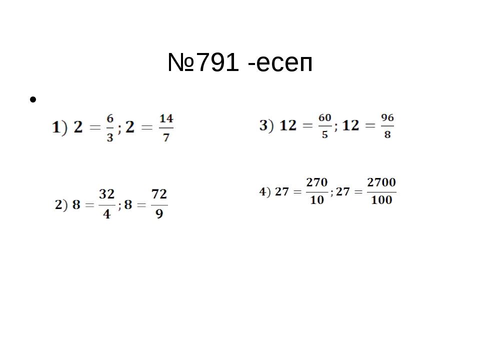 №791 -есеп