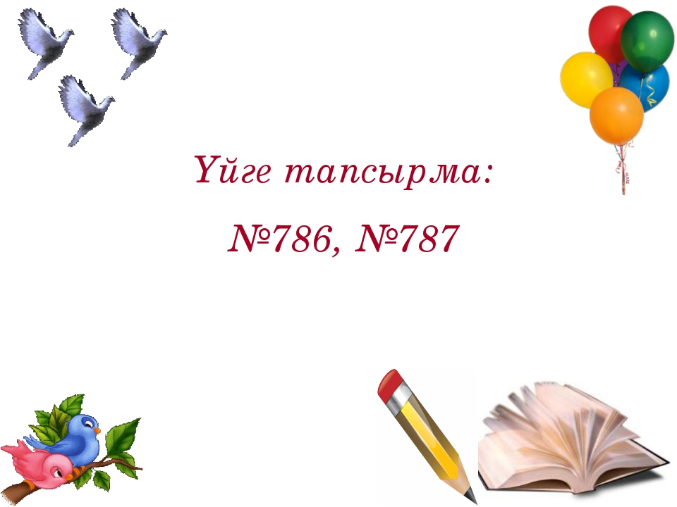 Үйге тапсырма: №786, №787