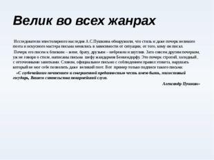 Велик во всех жанрах Исследователи эпистолярного наследия А.С.Пушкина обнаруж