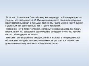 Если мы обратимся к богатейшему наследию русской литературы, то увидим, что,
