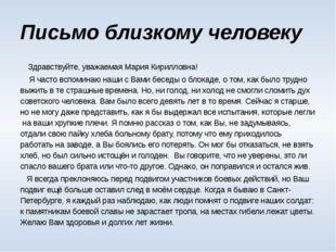 Письмо близкому человеку Здравствуйте, уважаемая Мария Кирилловна! Я часто вс
