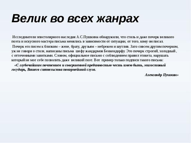 Велик во всех жанрах Исследователи эпистолярного наследия А.С.Пушкина обнаруж...