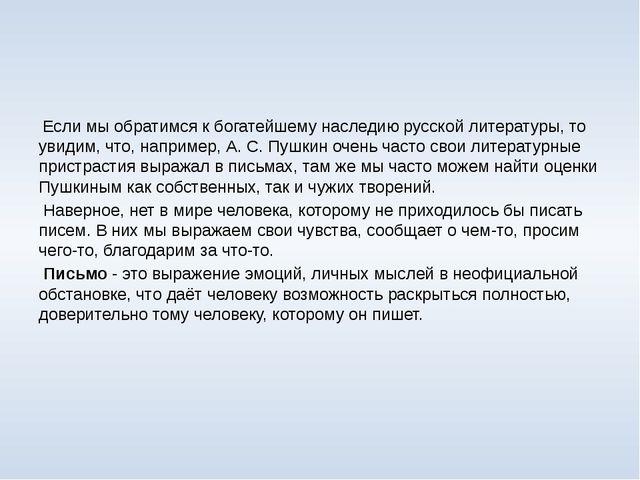 Если мы обратимся к богатейшему наследию русской литературы, то увидим, что,...
