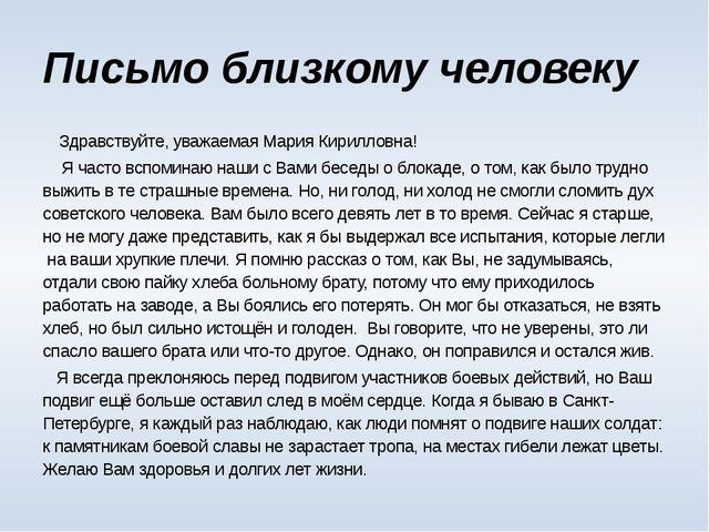 Письмо близкому человеку Здравствуйте, уважаемая Мария Кирилловна! Я часто вс...