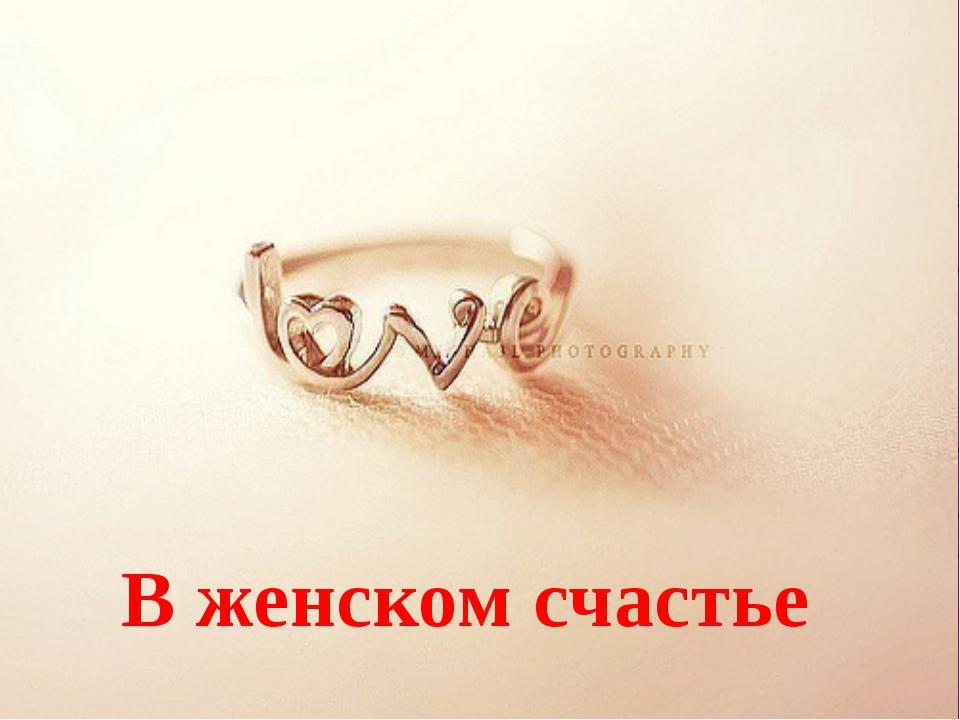 В женском счастье