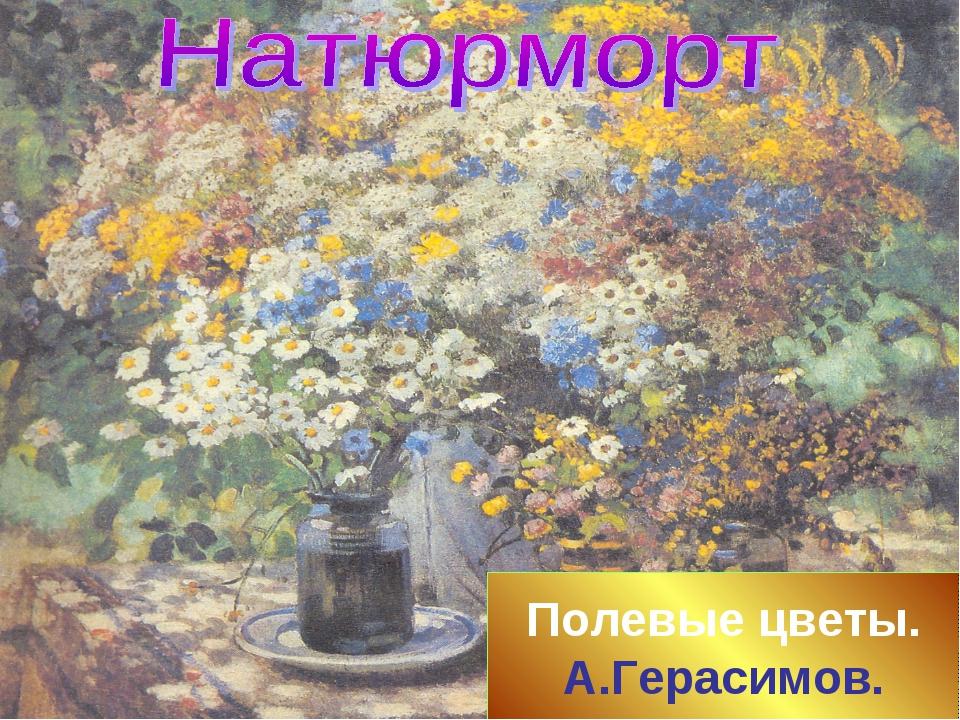 Полевые цветы. А.Герасимов.