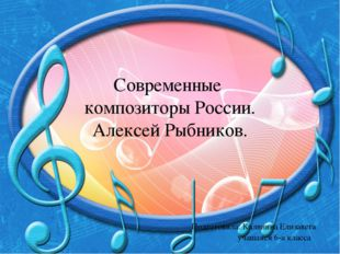 Современные композиторы России. Алексей Рыбников. Подготовила: Калинина Елиза
