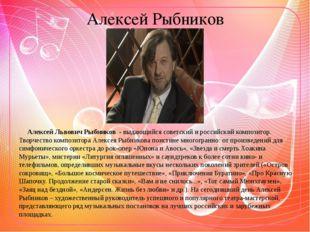 Алексей Рыбников Алексей Львович Рыбников - выдающийся советский и российски