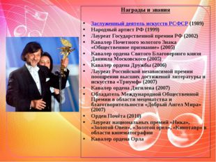Награды и звания Заслуженный деятель искусств РСФСР (1989) Народный артист РФ