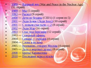 1989— Ядерный век (War and Peace in the Nuclear Age) (11 серий) 1989— Мы (5
