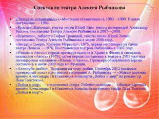 Спектакли театра Алексея Рыбникова «Литургия оглашенных» («Мистерия оглашенны