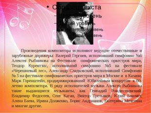 Произведения композитора исполняют ведущие отечественные и зарубежные дириже