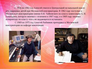 С 1956 по 1962 год Алексей учился в Центральной музыкальной школе для одарен