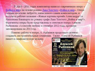 В 2010—2011 годах композитор написал современную оперу «Война и мир» на осно