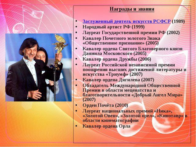Награды и звания Заслуженный деятель искусств РСФСР (1989) Народный артист РФ...
