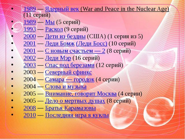1989— Ядерный век (War and Peace in the Nuclear Age) (11 серий) 1989— Мы (5...