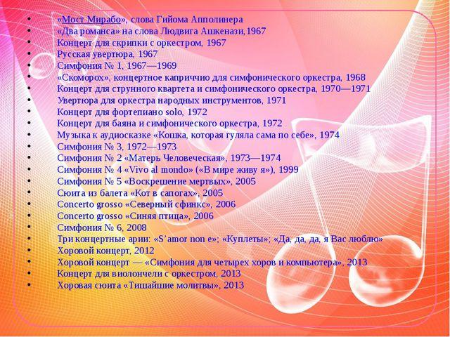 «Мост Мирабо», слова Гийома Апполинера «Два романса» на слова Людвига Ашкеназ...