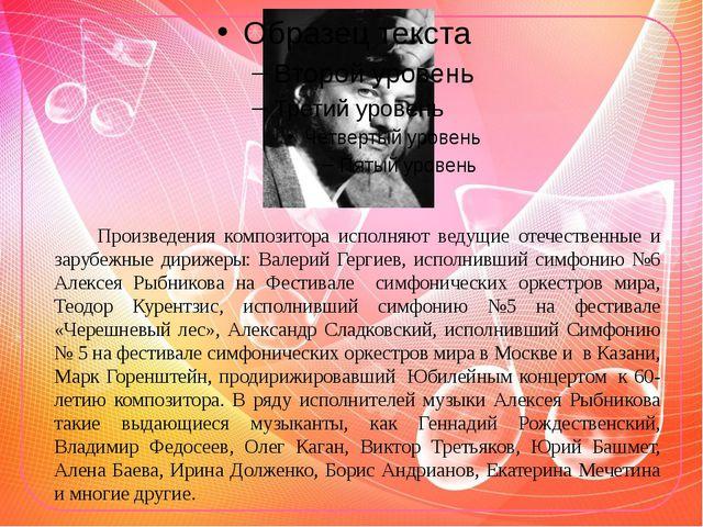 Произведения композитора исполняют ведущие отечественные и зарубежные дириже...