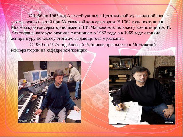 С 1956 по 1962 год Алексей учился в Центральной музыкальной школе для одарен...