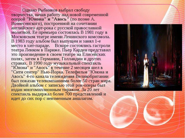 Однако Рыбников выбрал свободу творчества, начав работу над новой современно...