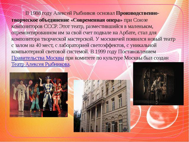 В 1988 году Алексей Рыбников основал Производственно-творческое объединение...
