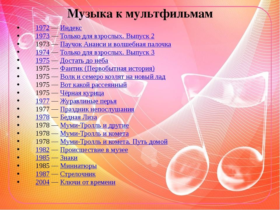 Музыка к мультфильмам 1972— Индекс 1973— Только для взрослых. Выпуск 2 1973...