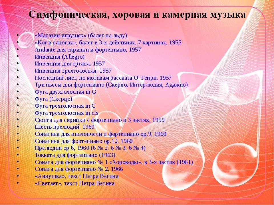 Симфоническая, хоровая и камерная музыка «Магазин игрушек» (балет на льду) «К...