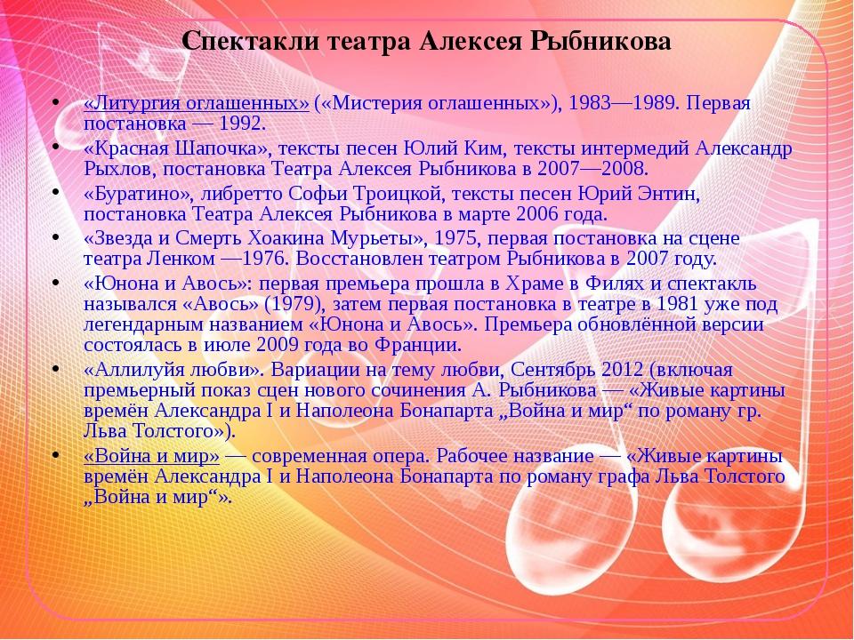 Спектакли театра Алексея Рыбникова «Литургия оглашенных» («Мистерия оглашенны...