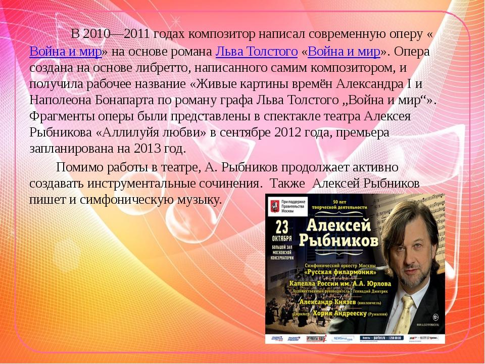 В 2010—2011 годах композитор написал современную оперу «Война и мир» на осно...