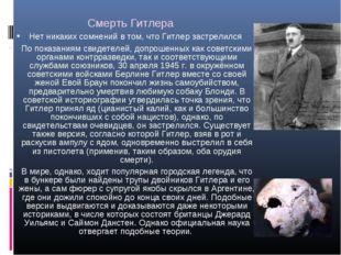 Смерть Гитлера Нет никаких сомнений в том, что Гитлер застрелился По показани