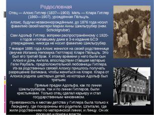 Родословная Отец — Алоис Гитлер (1837—1903). Мать — Клара Гитлер (1860—1907),