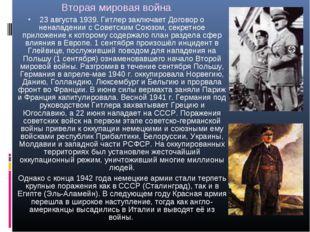 Вторая мировая война 23 августа 1939. Гитлер заключает Договор о ненападении