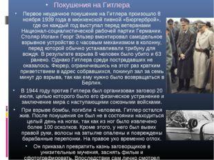 Покушения на Гитлера Первое неудачное покушение на Гитлера произошло 8 ноября