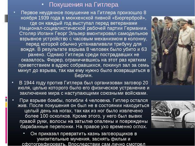 Покушения на Гитлера Первое неудачное покушение на Гитлера произошло 8 ноября...