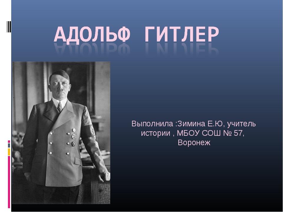 Выполнила :Зимина Е.Ю, учитель истории , МБОУ СОШ № 57, Воронеж