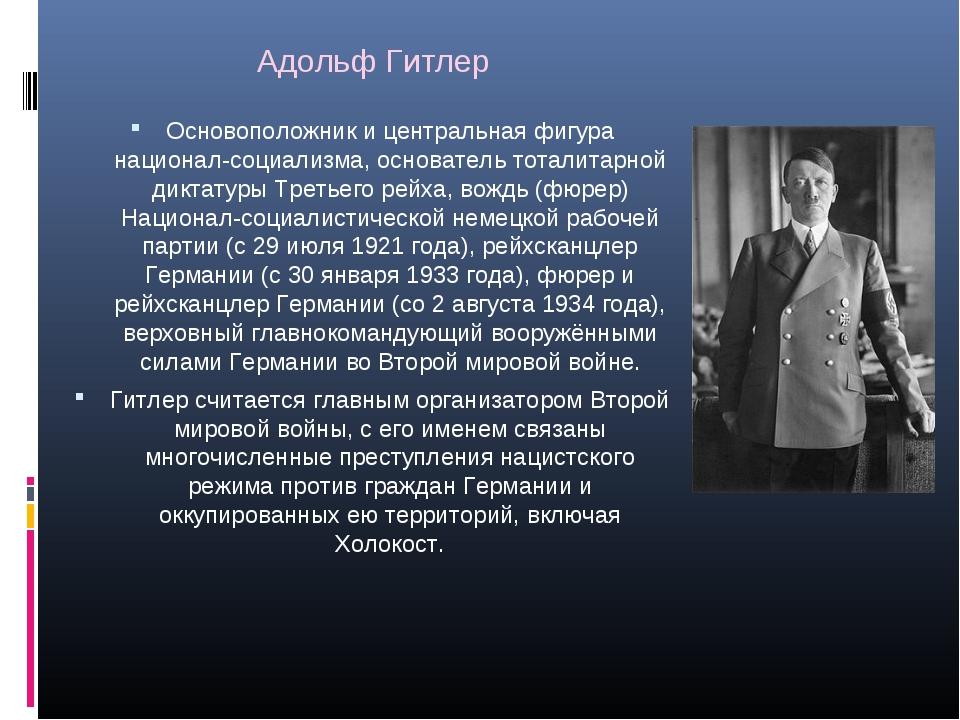Основоположник и центральная фигура национал-социализма, основатель тоталитар...