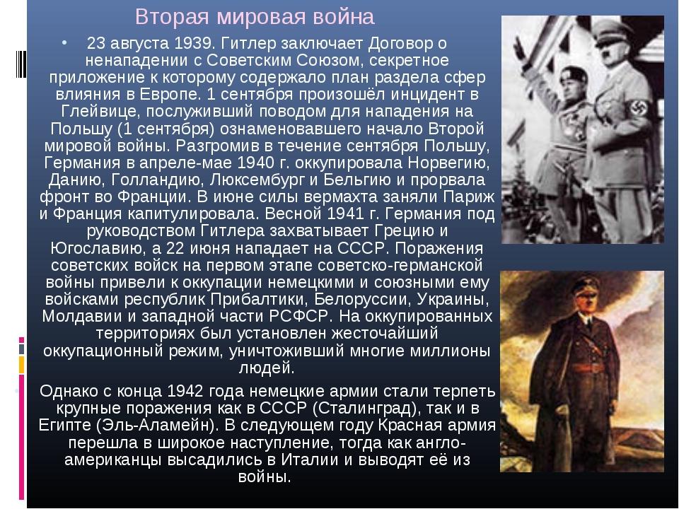 Вторая мировая война 23 августа 1939. Гитлер заключает Договор о ненападении...