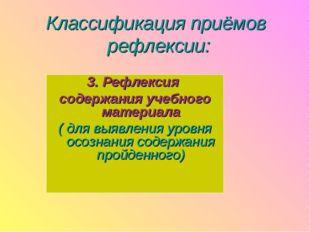 3. Рефлексия содержания учебного материала ( для выявления уровня осознания с